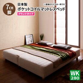 送料無料 脚付きマットレスベッド 幅280 日本製ポケットコイル モア グランドタイプ 脚7cm 家族向け 大型サイズ マット付き 040115825