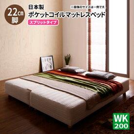 送料無料 脚付きマットレスベッド 幅200 日本製ポケットコイル モア スプリットタイプ 脚22cm 家族向け 大型サイズ マット付き 040115915