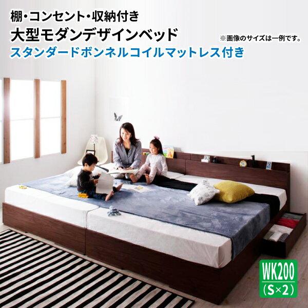 送料無料 収納付きベッド ワイドK200(S×2) 棚付き コンセント付き 大型モダンデザイン Cedric セドリック スタンダードボンネルコイルマットレス付き ファミリーベッド 大型ベッド マット付き 親子ベッド 連結ベッド 040117313