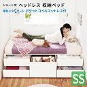 送料無料 収納ベッド ショート丈 セミシングル お客様組立 日本製 チェストベッド コンパクト Creacion クリージョン …