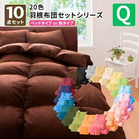送料無料 新20色羽根布団8点セット (ベッドタイプor和タイプ:クイーン) 布団セット ふとんセット 選べるカラー20色 クイーンサイズ 040203003