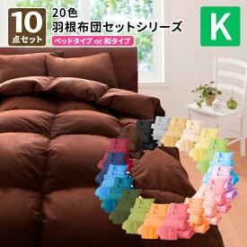 送料無料 新20色羽根布団8点セット (ベッドタイプor和タイプ:キング) 布団セット ふとんセット 選べるカラー20色 キングサイズ 040203004