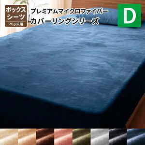 送料無料 プレミアムマイクロファイバー仕立てのカバーリング gran グラン ボックスシーツ 単品 ダブル 冬用 ボックスカバー ダブルサイズ マットレスカバー 040203658
