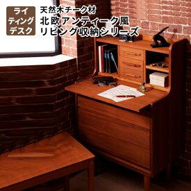 送料無料 天然木チーク材北欧アンティーク風リビング収納シリーズ amulet アミュレット ライティングデスク 机 テーブル キャビネット サイドボード 040500284