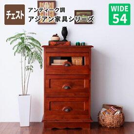 送料無料 アンティーク調アジアン家具シリーズ RADOM ラドム チェスト幅54 リビング収納 キャビネット サイドボード 040505062