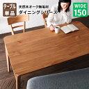 【送料無料】 ダイニングテーブル単品 幅150 天然木オーク無垢材ダイニング KOEN コーエン 食卓テーブル