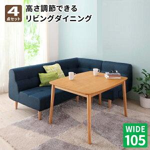 【送料無料】 こたつもソファも高さ調節できるリビングダイニングセット puits ピュエ 4点セット(105×75cm) 食卓セット テーブルソファセット ダイニングテーブルセット 3人掛け 北欧