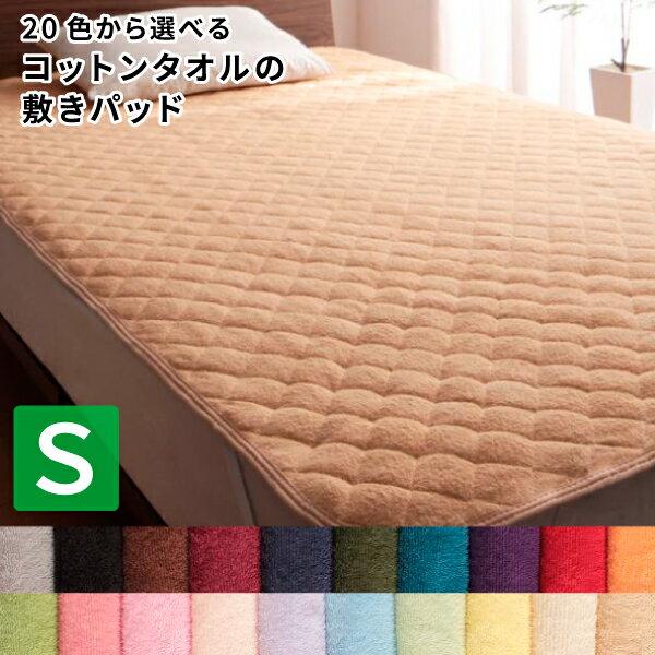 送料無料 20色から選べる!コットンタオルの敷パッド シングル 洗える敷きパット 洗濯できる 敷きパッド ベッドパッド 040701313
