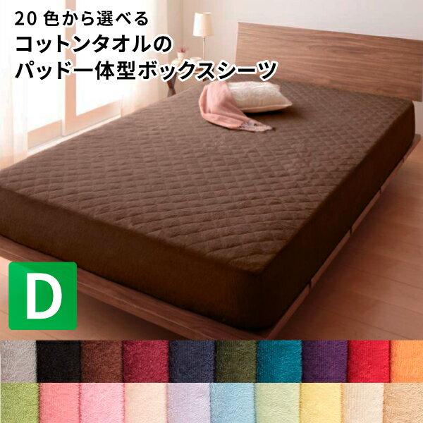 送料無料 20色から選べる!ザブザブ洗えて気持ちいい!コットンタオルのパッド一体型ボックスシーツ ダブル タオル素材 オールシーズン対応 洗濯できる 敷きパッド一体型ボックスカバー マットレスカバー 040701320
