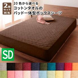 送料無料 20色から選べる!同色2枚セット!コットンタオルのパッド一体型ボックスシーツ セミダブル 洗えるBOXシーツ 洗濯できるベッドシーツ ボックスカバー マットレスカバー 040701337
