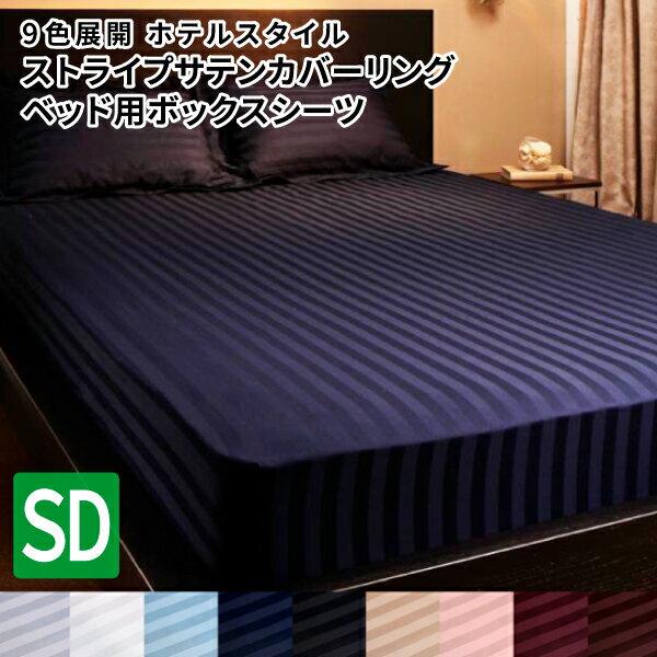 送料無料 9色から選べるホテルスタイル ストライプサテンカバーリング ボックスシーツ単品 セミダブル ストライプサテン素材 ボックスカバー マットレスカバー セミダブルサイズ 040701610