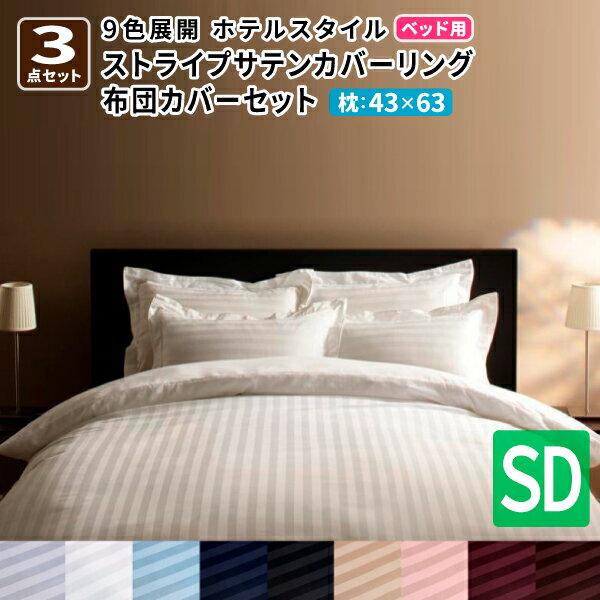 送料無料 9色から選べるホテルスタイル ストライプサテンカバーリング ベッド用セット セミダブル ストライプサテン素材 カバーセット シーツセット セミダブルサイズ 敷きパッド 040701619