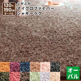 送料無料 12色×6サイズから選べる すべてミックスカラー ふかふかマイクロファイバーの贅沢シャギーラグ 130×190cm(オーバル) 絨毯マット リビングラグ ダイニングラグ カーペット 500027252
