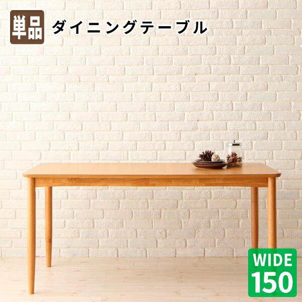 送料無料 北欧スタイル カバーリングダイニング mellanmal メルマー ダイニングテーブル単品 幅150 食卓テーブル 500024190
