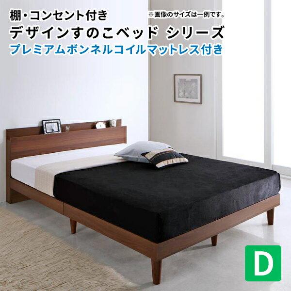 送料無料 棚・コンセント付きデザインすのこベッド ダブル Reister レイスター プレミアムボンネルコイルマットレス付き ブラック ホワイト ウォールナット 木製ベッド ダブルベッド マット付き 500024650