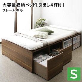 収納ベッド シングル [ハイタイプ ベッドフレームのみ 引出し4杯 シングル 布団が敷ける Semper センペール] ヘッドレスベッド 収納付きベッド ベッド下に収納ケース