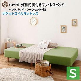 ショート丈分割式 脚付きマットレスベッド シングル [ポケットコイルマットレス/脚30cm/ベッドパッド・シーツセット付き] シングルベッド ショート丈ベッド 180 分割型マットレス 子供用ベッド 小さい 省スペース コンパクトベッド