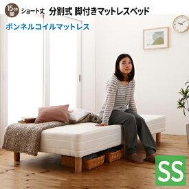 ショート丈分割式 脚付きマットレスベッド セミシングル [ボンネルコイルマットレス/脚15cm/寝具無しベッドのみ] セミシングルベッド ショート丈ベッド 180 分割型マットレス 子供用ベッド 小さい 省スペース コンパクトベッド