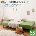 ショート丈分割式 脚付きマットレスベッド セミシングル [ボンネルコイルマットレス/脚30cm/ベッドパッド・シーツセッ…