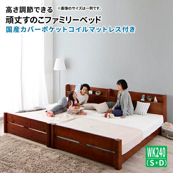 【送料無料】高さ調節可能 頑丈すのこベッド SEIVISAGE セイヴィサージュ 国産カバーポケットコイルマットレス付き ワイドK240(S+D) 連結ベッド 棚付き ファミリーベッド 家族用