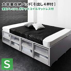 【送料無料】 ボックスケースも入る大容量収納ベッド シングル SCHNEE シュネー 薄型プレミアムポケットコイルマットレス付き 引出し4杯 マット付き ヘッドレスベッド シングルベッド マットレス付き 収納付きベッド