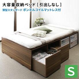 収納ベッド マットレス付き シングル [ハイタイプ 薄型スタンダードボンネルコイルマットレス付き 引き出しなし シングル 布団が敷ける Semper センペール] ヘッドレスベッド 収納付きベッド ベッド下に収納ケース