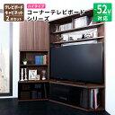 【送料無料】 ハイタイプコーナーテレビボード ガイド Guide テレビボード2点セット(テレビボード+キャビネット) ハイ…