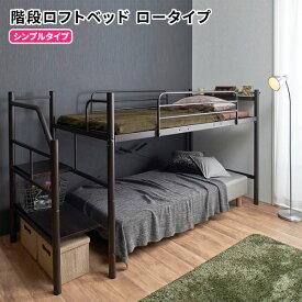 【送料無料】階段ロフトベッド・ロータイプ Low-STEP ローステップ シンプルタイプ 金属製 階段付き ロータイプ ホワイト シングルベッド