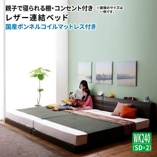 【送料無料】棚付き コンセント付き レザーベッド Familiena ファミリーナ 国産ボンネルコイルマットレス付き ワイドK240(SD×2) レザーフレーム ローベッド 連結ベッド 親子ベッド 連結ベッド