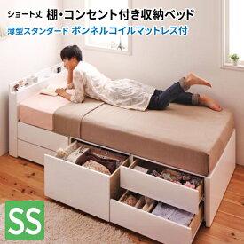ショート丈収納ベッド セミシングル wunderbar ヴンダーバール[棚・コンセント付きタイプ] 薄型スタンダードボンネルコイルマットレス付き セミシングルベッド