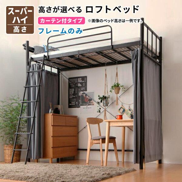【送料無料】高さが選べるロフトベッド Altura アルトゥラ ベッドフレームのみ カーテン付タイプ 高さ:スーパーハイ 金属製 シングルベッド 高さ調整可能 ブラック
