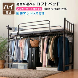 【送料無料】高さが選べるロフトベッド Altura アルトゥラ 固綿マットレス付き ハンガーポール付タイプ 高さ:ハイ 金属製 シングルベッド 高さ調整可能 ブラック