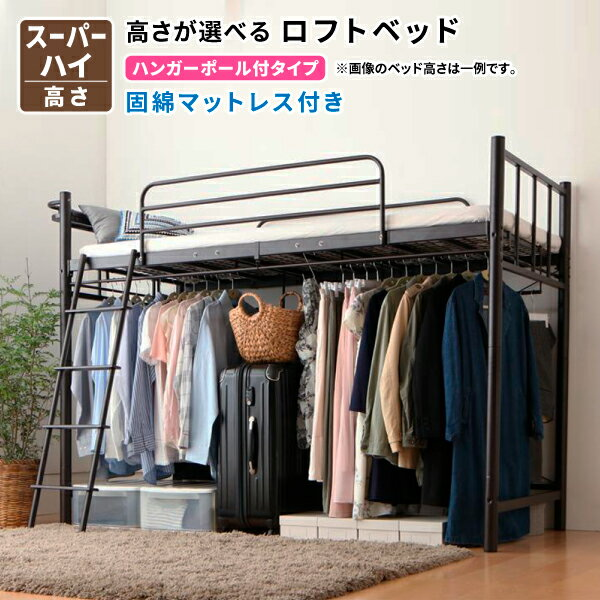 【送料無料】高さが選べるロフトベッド Altura アルトゥラ 固綿マットレス付き ハンガーポール付タイプ 高さ:スーパーハイ 金属製 シングルベッド 高さ調整可能 ブラック
