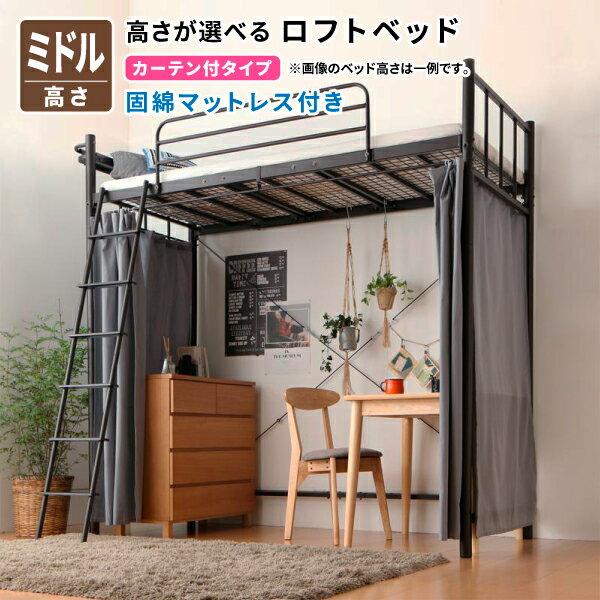 【送料無料】高さが選べるロフトベッド Altura アルトゥラ 固綿マットレス付き カーテン付タイプ 高さ:ミドル 金属製 シングルベッド 高さ調整可能 ブラック