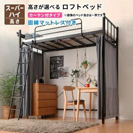 【送料無料】高さが選べるロフトベッド Altura アルトゥラ 固綿マットレス付き カーテン付タイプ 高さ:スーパーハイ 金属製 シングルベッド 高さ調整可能 ブラック