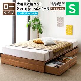 収納ベッド シングル [ロータイプ ベッドフレームのみ 引き出しなし シングル 布団が敷ける Semper センペール] ヘッドレスベッド 収納付きベッド ベッド下に収納ケース