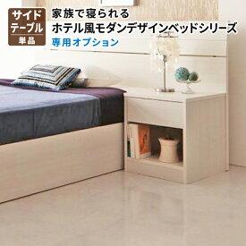 送料無料 収納付きベッド ホテル風モダンデザイン Confianza コンフィアンサ ベッドサイドテーブル単品 (ベッド本体無し) サイドチェスト ベッドテーブル 040117159