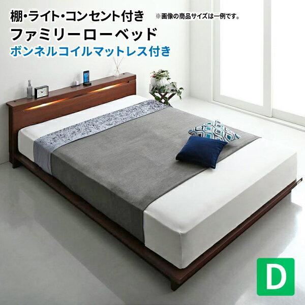 連結ベッド マットレス付き ダブル ファミリーローベッド Crecer クレセール ボンネルコイルマットレス付き ダブル 棚付き コンセント付き フロアベッド ローベッド ダブルベッド