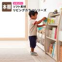 送料無料 ソフト素材キッズファニチャー・リビングカラーシリーズ L'kids エルキッズ 本棚 レギュラー 絵本棚 本収納 …