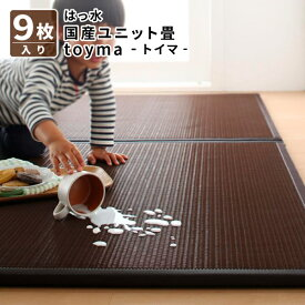 はっ水国産ユニット畳 toyma トイマ 9枚入り たたみマット 畳ラグ 畳マット 畳タイル 500026934