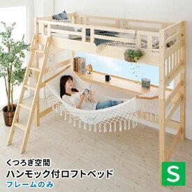 【送料無料】ハンモック付き ロフトベッド Hammox ハンモックス 木製 シングルベッド ハイタイプ 棚付き