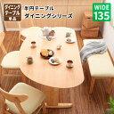 ダイニングテーブル [ダイニングテーブル W135単品] 半円テーブルダイニング Lune リュヌ 食卓テーブル