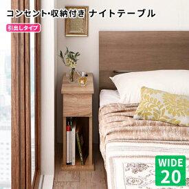 ベッドサイドテーブル espita エスピタ 引出しタイプ 幅20 ナイトテーブル スリム おしゃれ A4サイズ収納 雑誌 絵本収納