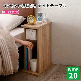 ベッドサイドテーブル espita エスピタ オープンタイプ 幅20 ナイトテーブル スリム おしゃれ A4サイズ収納 雑誌 絵本収納