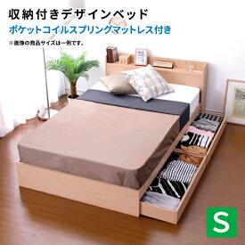 収納付きデザインベッド リンデン(シングル) (ロール梱包のポケットコイルスプリングマットレス付き) 収納ベッド 引き出し収納 大容量 シングルベッド マット付き 棚付き コンセント付き