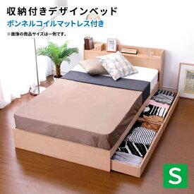 収納付きデザインベッド リンデン(シングル) (ロール梱包のボンネルコイルマットレス付き) 収納ベッド 引き出し収納 大容量 シングルベッド マット付き 棚付き コンセント付き