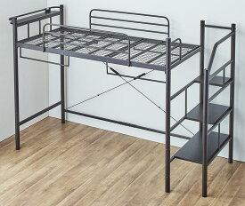 【送料無料】階段ロフトベッド・ハイタイプ HEY-STEP ヘイステップ シンプルタイプ 金属製 階段付き 棚付き コンセント付き ホワイト ハイタイプ シングルベッド