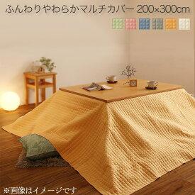 こたつ布団カバー 長方形 [マルチカバー 200×300cm 洗える ふんわりやわらか こたつ布団マルチカバー melt メルト] おしゃれ