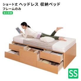 送料無料 【組立設置付き】 日本製 チェストベッド コンパクト Creacion クリージョン フレームのみ セミシングル 大容量収納ベッド セミシングルベッド 040117933