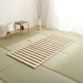 すのこベッド ロール式 シングル 檜仕様【涼風】 折り畳み すのこ ロール状 敷き布団カビ対策 フローリング直敷き